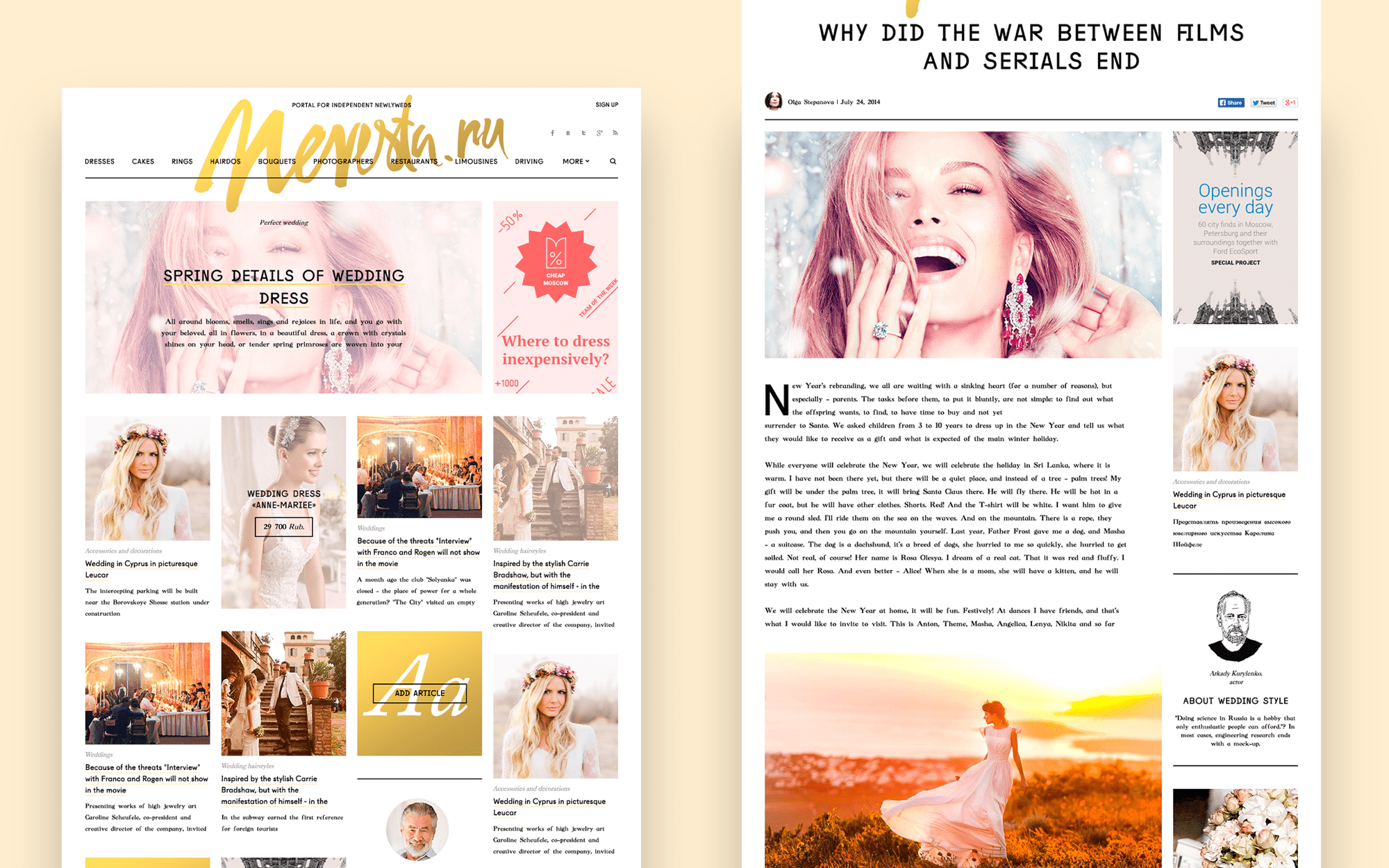 Women's online magazine interface design